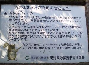 kikuchikeijiban