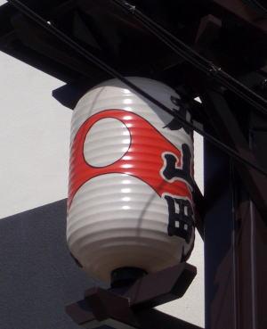 Maruyamacho07
