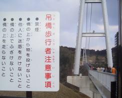 Tsuribashikeiji07